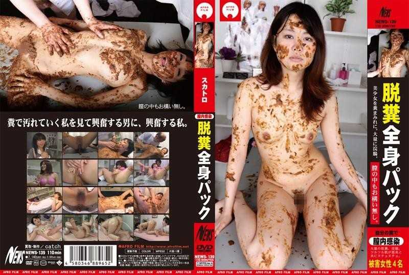 Video online [NEWS-139] 膣内感染 脱糞全身パック Other Scat AFRO FILM