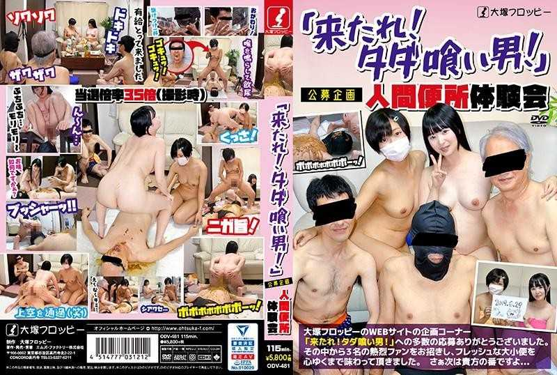 Video online [ODV-481] 「来たれ!タダ喰い男!」公募企画 人間便所体験会 Amateur 素人
