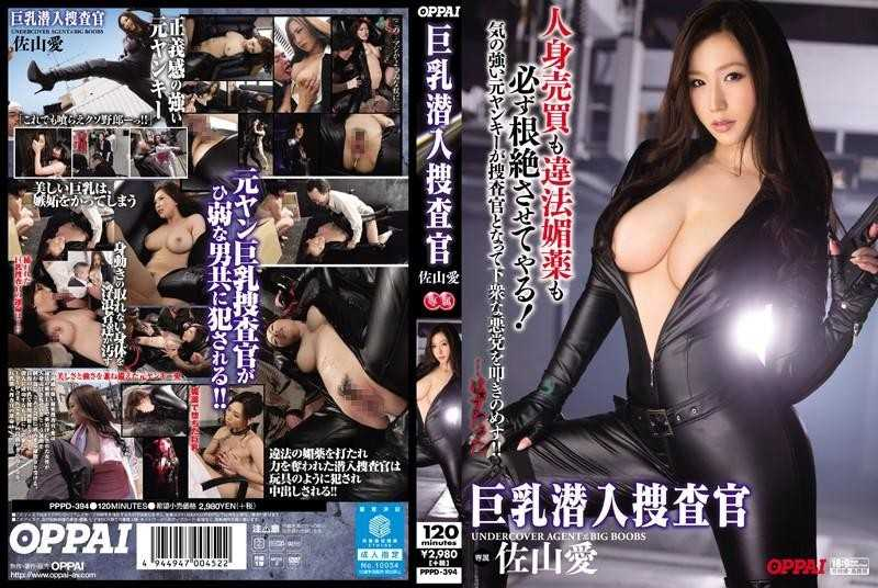 Video online [PPPD-394] 巨乳潜入捜査官 佐山愛 Planning 企画 OPPAI Amateur