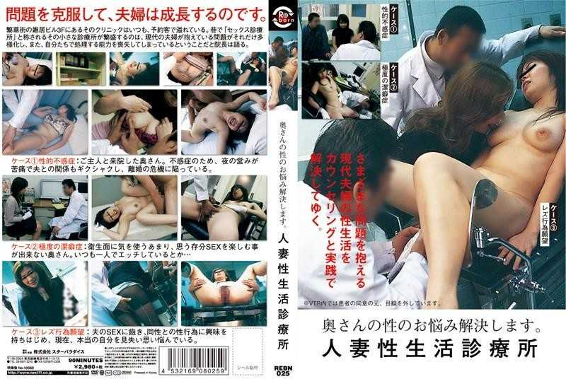 Video online [REBN-025] 奥さんの性のお悩み解決します。人妻性生活診療所 I Will Solve Your Worries Of His Wife.Married Sex Life Clinic