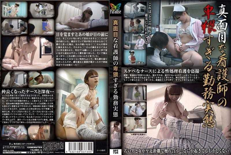 Video online [SPZ-734] 真面目な看護師の卑猥すぎる勤務実態 Working Reality Is Too Obscene Of Serious Nurse