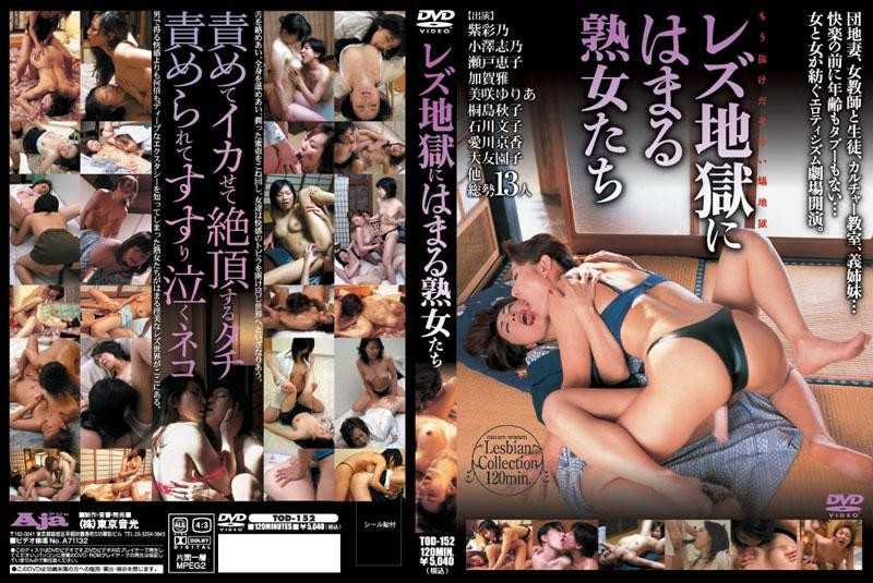 Video online [TOD-152] レズ地獄にはまる熟女たち We Fall Into A Hell Milf Lesbian