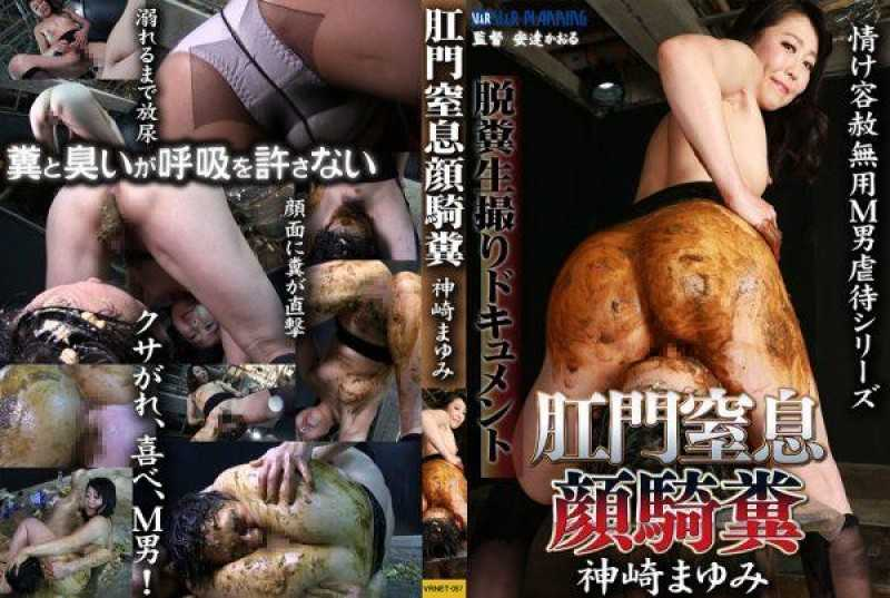 Video online [VRNET-057] VR 肛門窒息顔騎糞 神崎まゆみ VR Anal Suffocation Face Sitting Mayumi Kanzaki