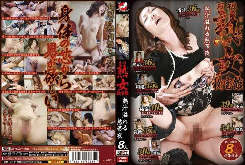 [VNDS-2634] 月刊 熟女秘宝館 熟汁溢れる熱帯夜 Mature Milf Soup Full Of Sultry Night Hihokan Monthly 1.77 GB