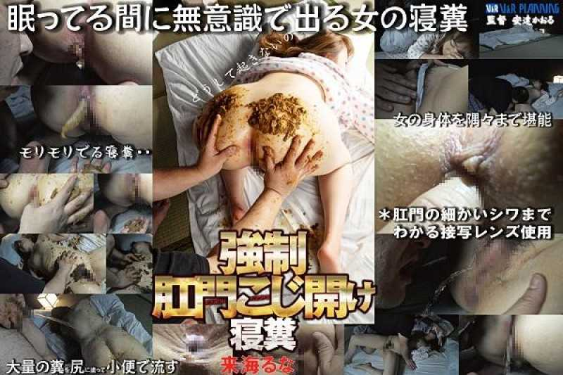 [VRNET-065] 強制アナルこじ開け眠っている糞Run奈 Forced Anal Pry Open Sleeping Feces Runa 1.03 GB