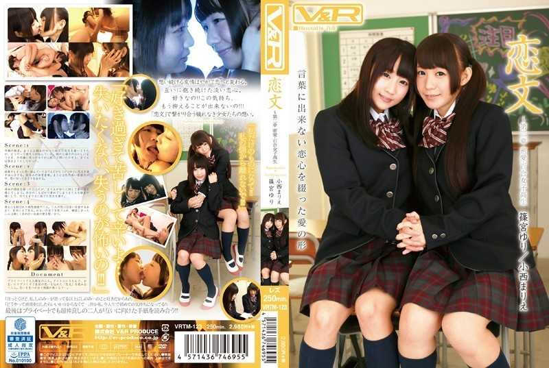 VRTM-123 Love Letter ~ Second Chapter Dense Love-lily School Girls Konishi Yuri Shinomiya Marie - Girl, 4HR+