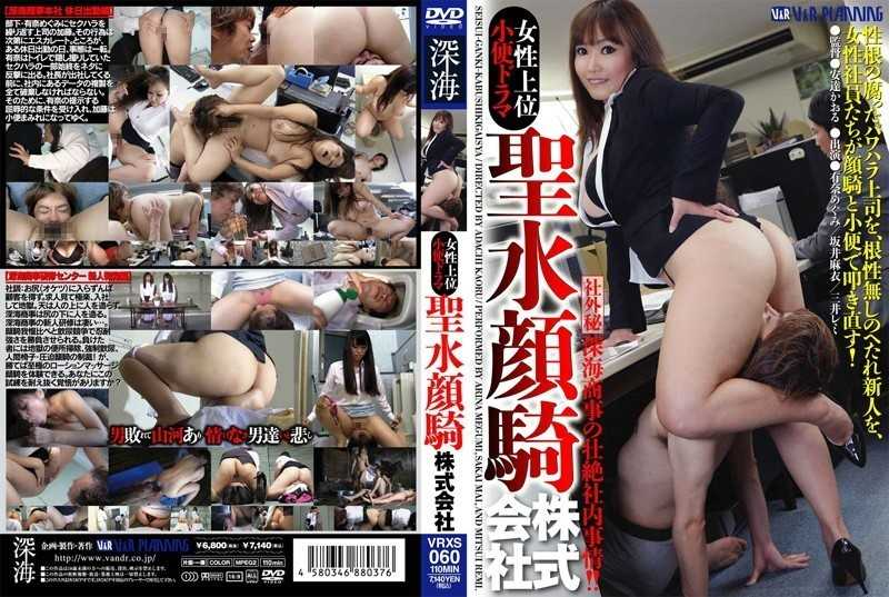 VRXS-060 Holy Water Piss Female Domination Face Sitting Drama, Inc. - OL, Older Sister