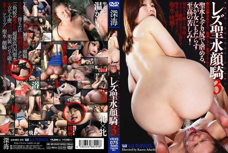 VRXS-075 3 Lesbian Face Sitting Holy Water - Facesitting, Other Fetish