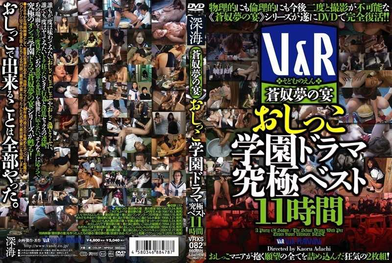 VRXS-082 11 Best time school drama ultimate dream guy pee feast of Ao - School Girls, Female Teacher