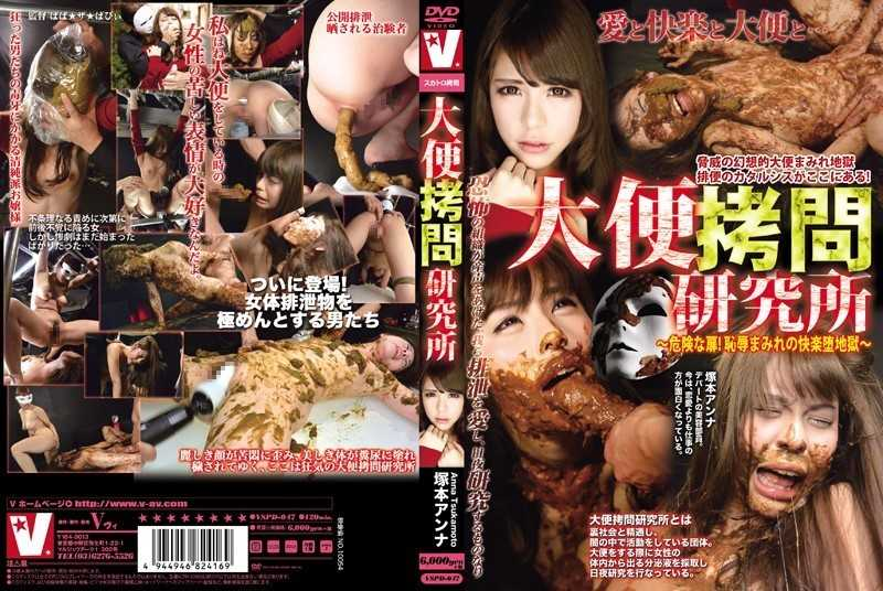 VSPD-047 A Stool Torture Institute-risk Door!Pleasure Fallen Hell-Tsukamoto Anna Of Shame Covered
