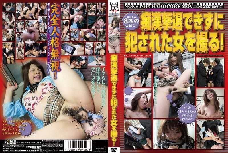 [WAN-227] 痴漢撃退できずに犯された女を撮る! Take The Woman Who Can Not Fight Off Pervert Fucked! 643 MB