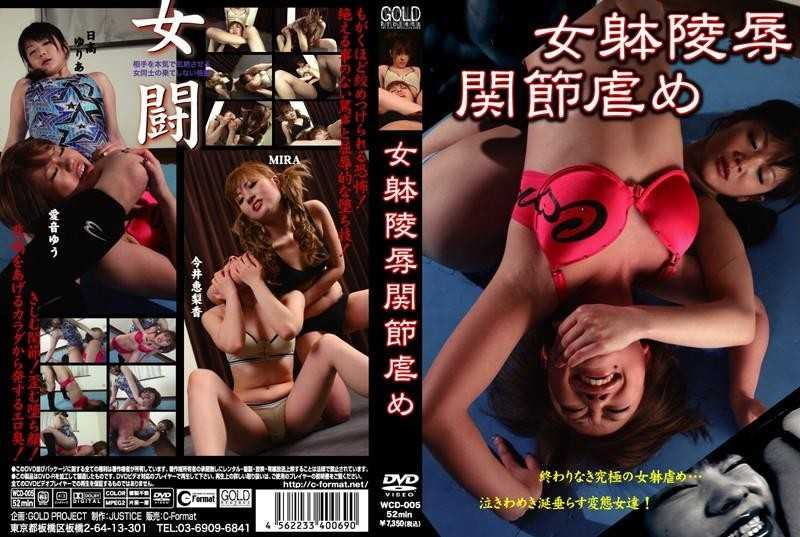 [WCD-005] 女躰陵辱関節虐め Bullying Insult Joint Body Woman 947 MB