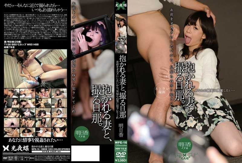WPE-16 And His Wife To Be Embraced, Husband Take Kyono Asuka - Solowork, Married Woman