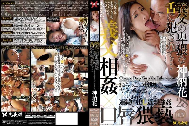 WPE-47 It Is Fucked In Obscene Tongue Of The Father-in-law ... Kan'no Flower - Creampie, Rape