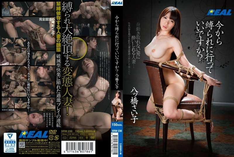 XRW-230 Are You Sure You Want To Go To Be Bound From Now? Hachikkyo Psycho - Restraints, Restraint
