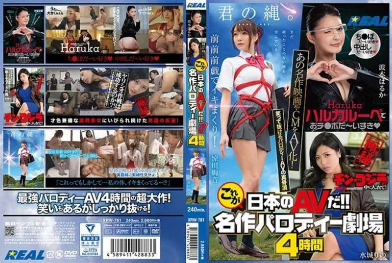 XRW-781 This Is Japanese AV! ! Masterpiece Parody Theater 4 Hours