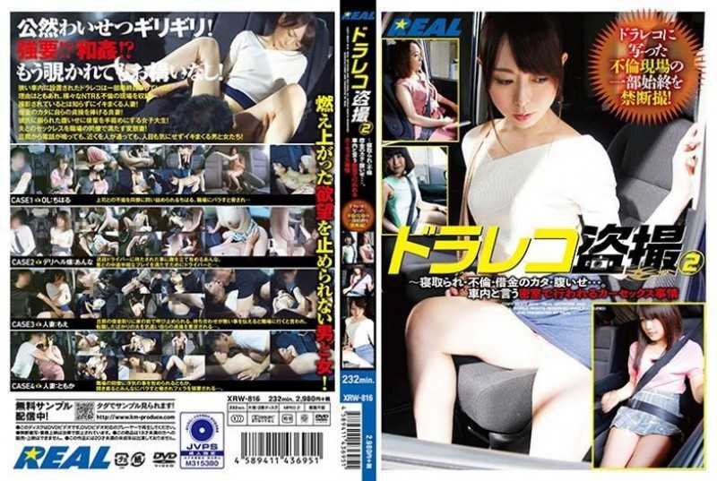 XRW-816 Dorareco Voyeur 2-Cuckold, Affair, Debt Kata, Hungry ... Car Sex Situation In A Closed Room