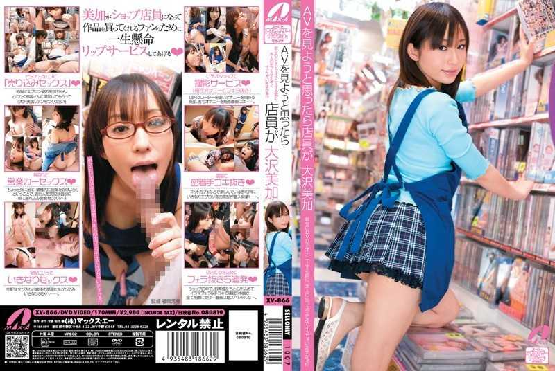 XV-866 Mika Osawa Clerk When You Want To See AV - Deep Throating, Digital Mosaic