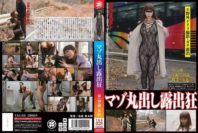 YAG-028 Midori flasher exposed masochist Joy (39 years) - Outdoors, SM