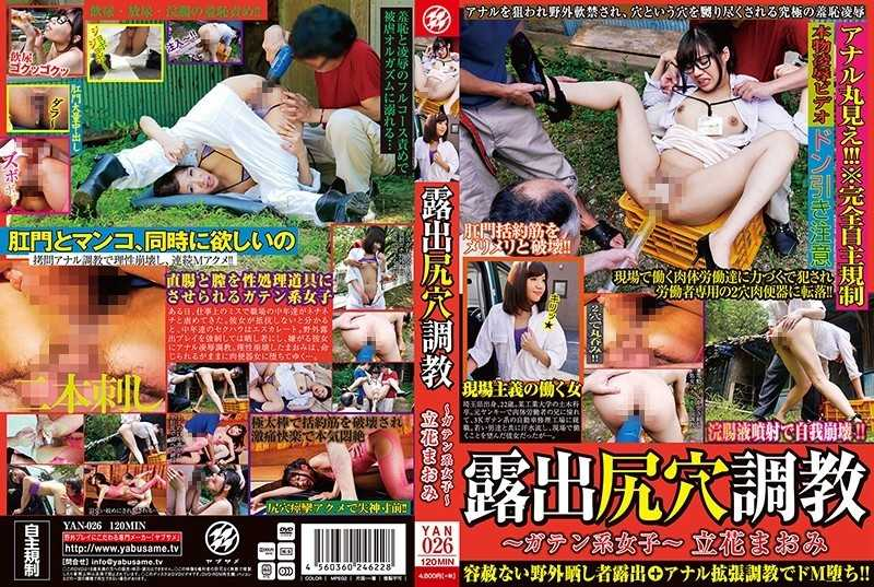 YAN-026 Exposed Ass Hole Torture