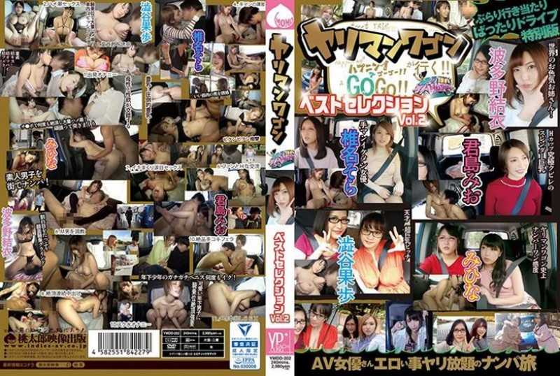 YMDD-202 The Yariman Wagon Goes! !! Best Selection Vol.2