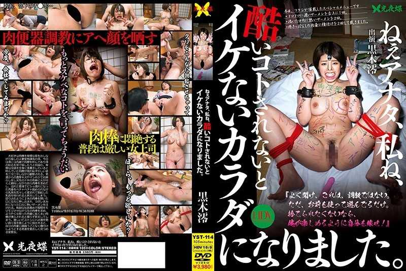 YST-114 Hey, You, I, It Became A Bare Body That You Can Not Do It If You Do Not Do It Severely. Mio Kuroki - Restraint, Abuse