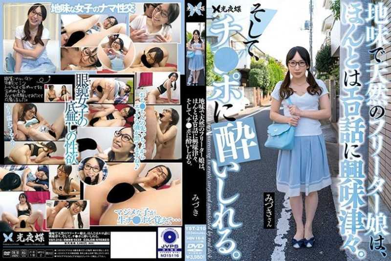 YST-210 A Plain And Natural Freeter Girl Is Really Interested In Erotic Stories. And I 'm Intoxicated By Ji-Po. Mizuki Yayoi