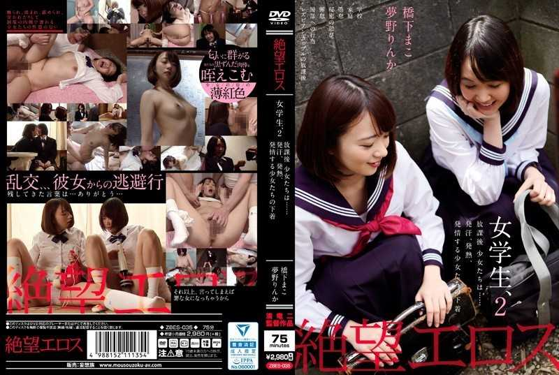 ZBES-035 Desperation Eros Bridge Makoto Yumino Rinka Girl Student 2 After School Girls ... .... Sweating, Fever, Girls Undergoing Estrus - School Girls, 3P, 4P