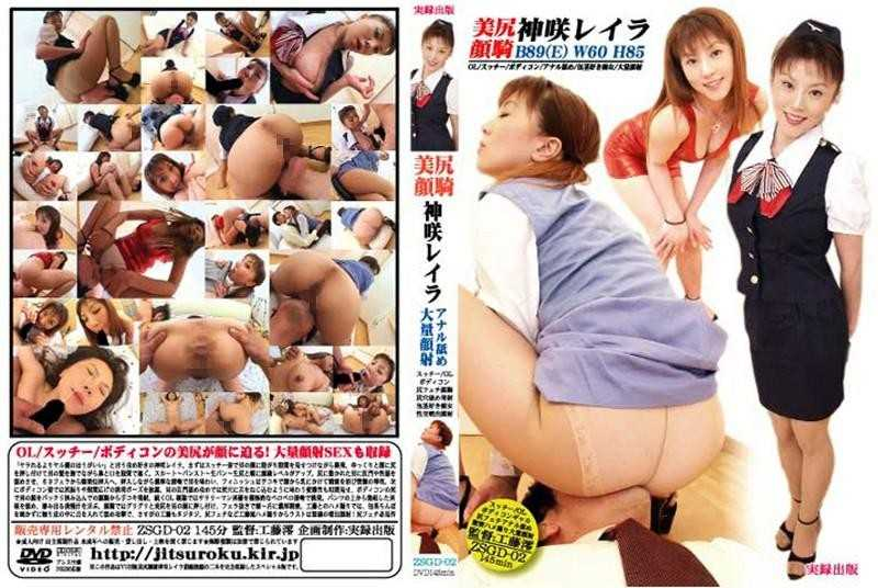 [ZSGD-02] 美尻顔騎 神咲レイラ Leila Kanzaki Face Sitting And Ass 1.57 GB
